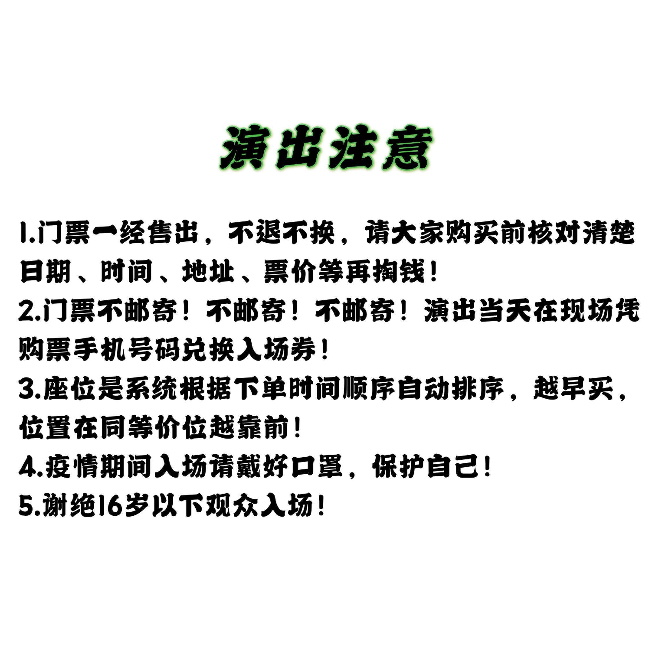 2021《Xin仇旧恨》小Xin脱口秀最新个人专场—北京站