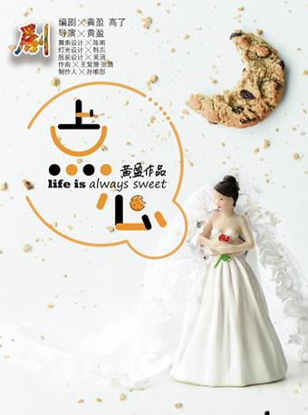 第六届中国原创话剧邀请展  黄盈工作室原创话剧 《点心》