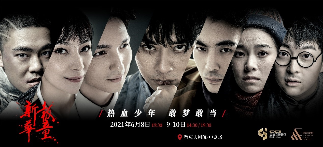 2021原创主旋律音乐剧《新华报童》-重庆站
