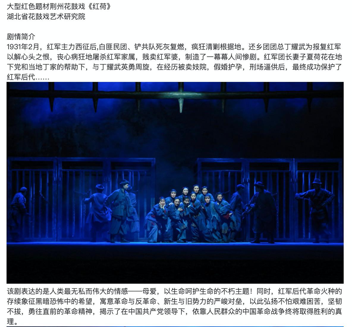 2021中华优秀地方剧目展演:历史革命题材花鼓戏《红荷》-武汉站