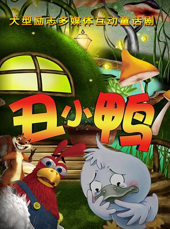 【北京】原中国儿童中心大型多媒体奇幻互动儿童剧《丑小鸭》