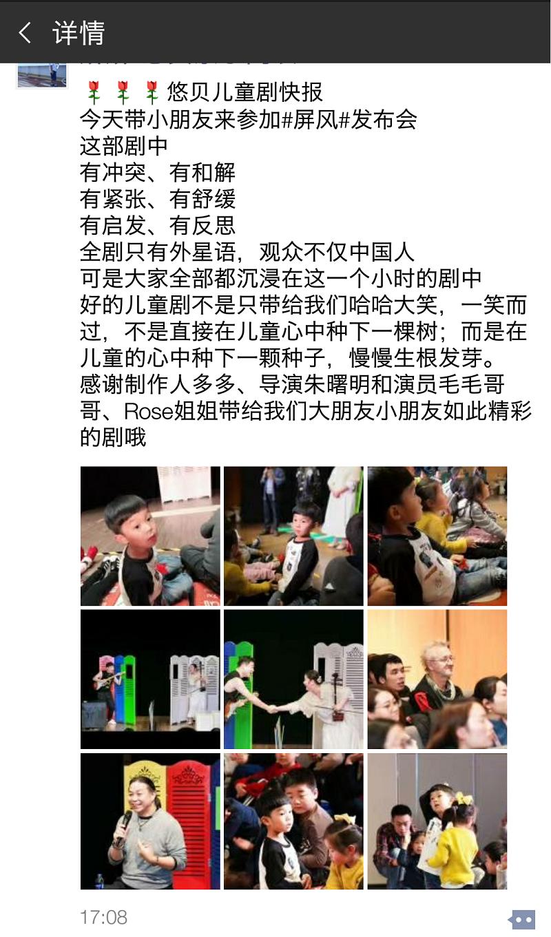 2021台湾原版儿童默剧《屏风》-苏州站
