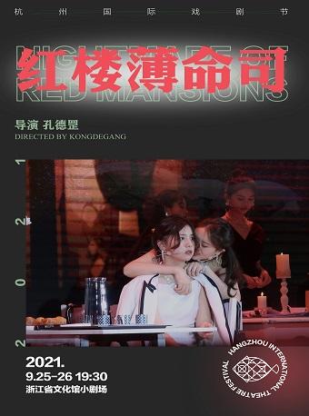 2021杭州国际戏剧节•展演剧目 孔德罡 舞台剧《红楼薄命司》