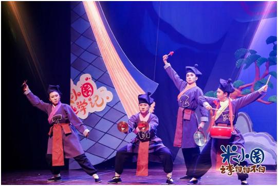 2021儿童剧《米小圈之李白白不白》-长沙站