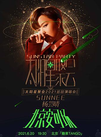 """【北京】Sunnee杨芸晴""""太阳星聚会""""2021巡回演唱会北京站安可场"""