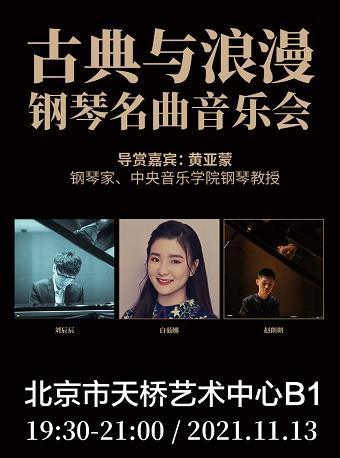 【北京】古典与浪漫-钢琴名曲?乐会