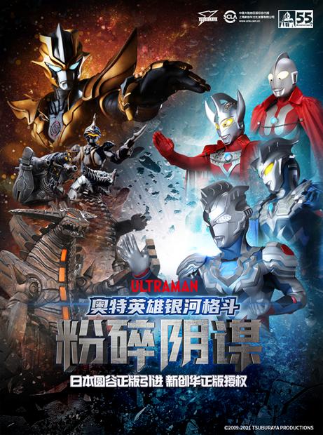 2021日本圆谷版奥特曼系列舞台剧《奥特英雄银河格斗之粉碎阴谋》-南通站