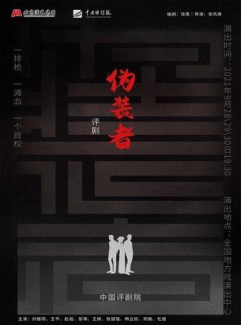 【北京】评剧《伪装者》