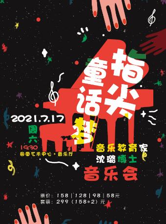 """【北京】""""指尖童话梦""""——音乐教育家沈璐博士音乐会"""