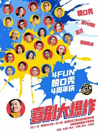 4FUN脱口秀—四周年庆《喜剧大爆炸》