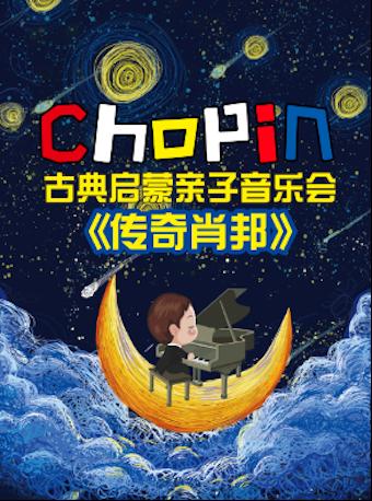 【北京】古典启蒙亲子音乐会《传奇肖邦》