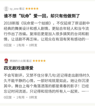 2021经典爱情舞台剧《玩命爱一个姑娘》-长春站