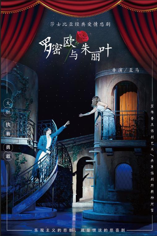 2021莎士比亚经典爱情话剧《罗密欧与朱丽叶》-苏州站