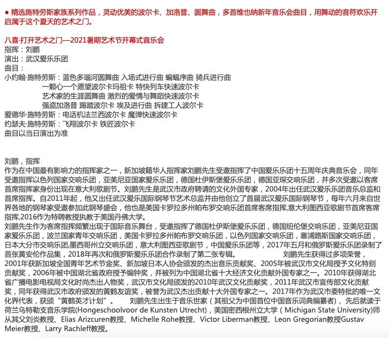 2021八喜·打开艺术之门—暑期艺术节开幕式音乐会-武汉站