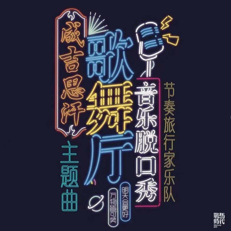2021音乐脱口秀《成吉思汗歌舞厅》-苏州站