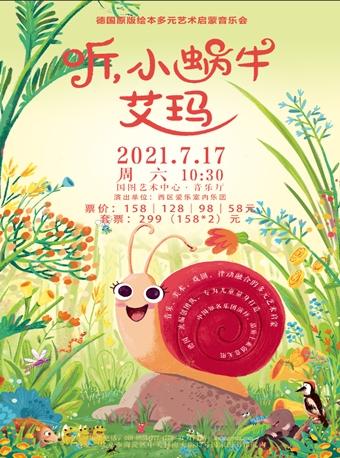 【北京】《听!小蜗牛艾玛》———德国原版绘本多元艺术启蒙音乐会
