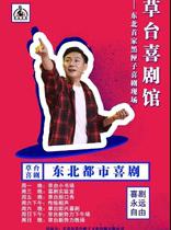 【长春】2020年草台喜剧演出