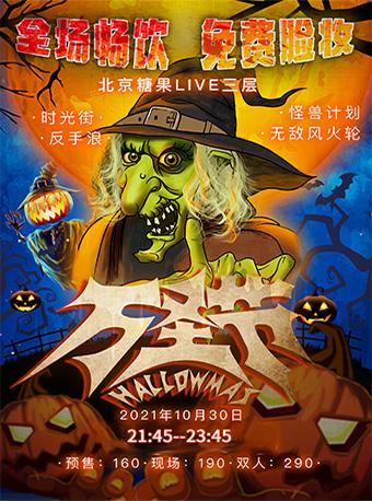 【北京】【全场畅饮】2021北京万圣节摇滚化妆演出派对 第二场