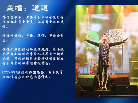 极光乐队《2021 和平与爱·纪念家驹逝世28载》巡回演唱会-天津站