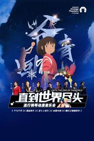 """2021""""直到世界尽头""""— 流行钢琴动漫音乐会-深圳站"""