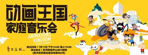 2021小顽家·上美影授权《动画王国家庭音乐会》-苏州站