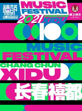 2021长春·禧都音乐节