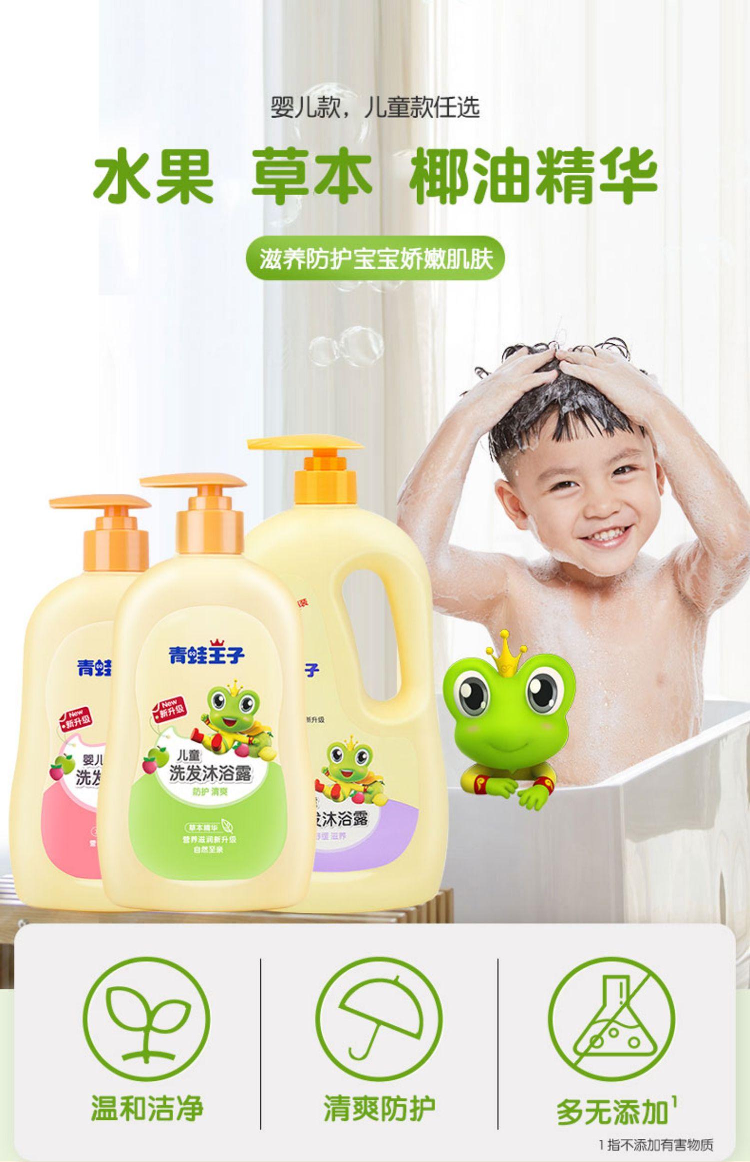 【青蛙王子】二合一洗发沐浴露
