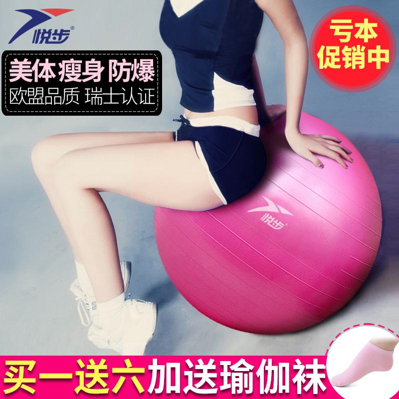Восторг шаг йога мяч чжэнчжоу учитель для похудения анти взрыв безвкусный нефрит Цзя мяч ребенок беременная женщина филиал доставка худеть фитнес мяч