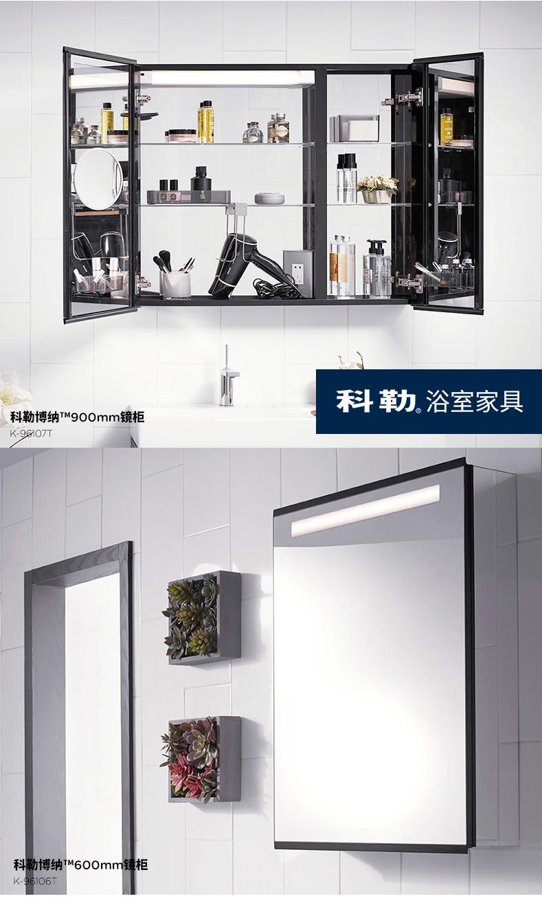 科勒-博纳-600mm、900mm浴室镜柜-tmall_01.jpg