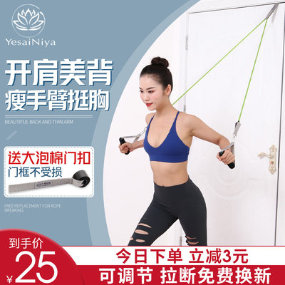 Elastic rope pull rope household fitness female resistance with thin arm start shoulder back god equipment power training stretch belt