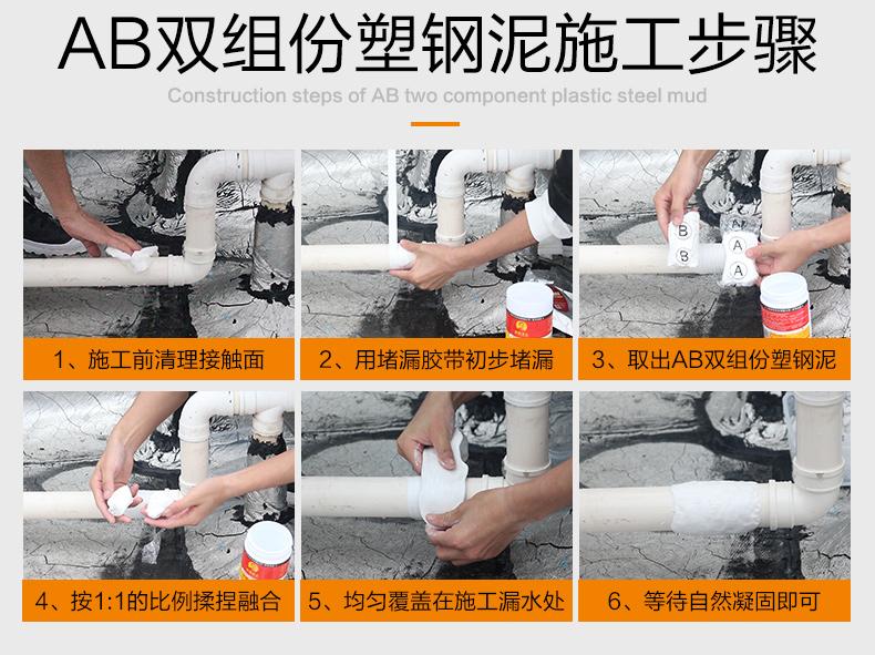 塑钢泥防水防霉填缝胶堵漏胶