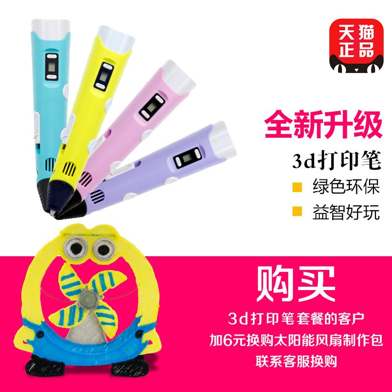 睿米18款3d打印笔儿童涂鸦画笔创意三D立体绘画笔抖音礼物非低温