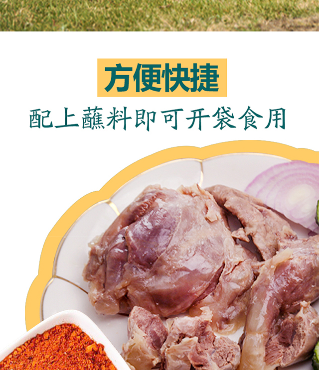 恒都 清水羊肉 200g 配料表干净 图6