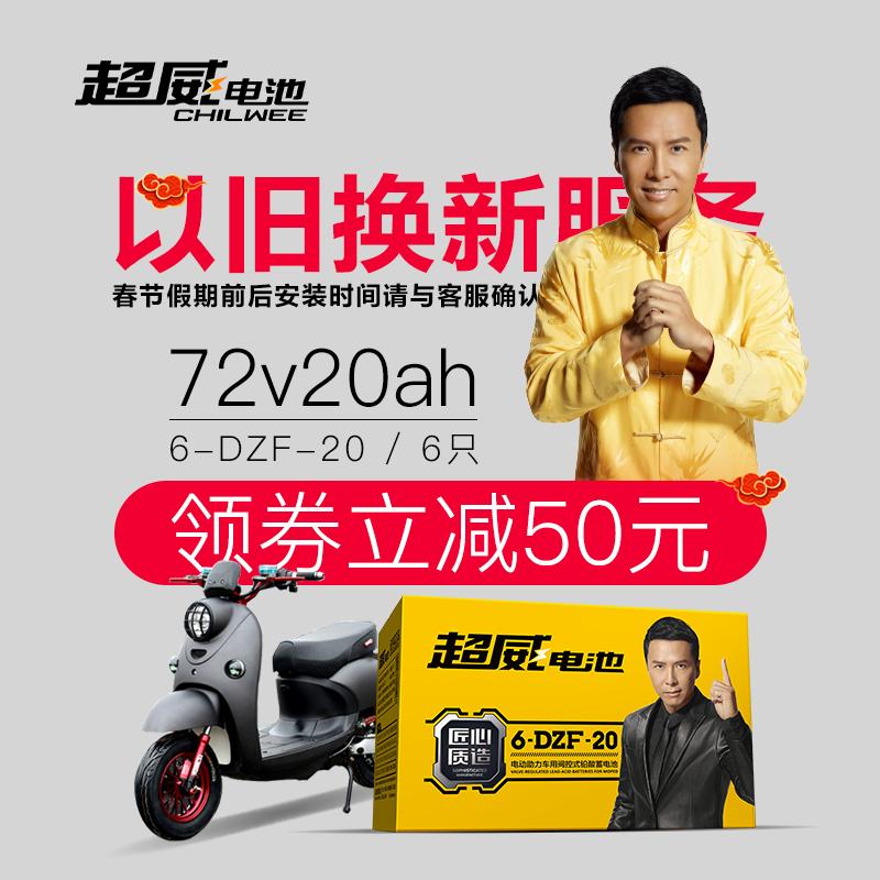 超威72v20ah电池6-DZF-20电动车电瓶车电瓶铅酸蓄电池[以旧换新]