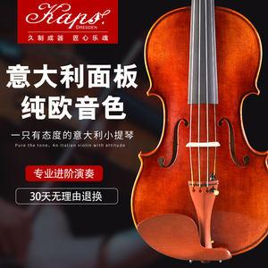 卡普斯意大利欧料演奏级成人初学者大学生入门考级专业级小提琴