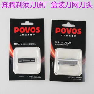 Аксессуары для электробритвы Povos  PS2208 PS2203 PS3206 PS5200