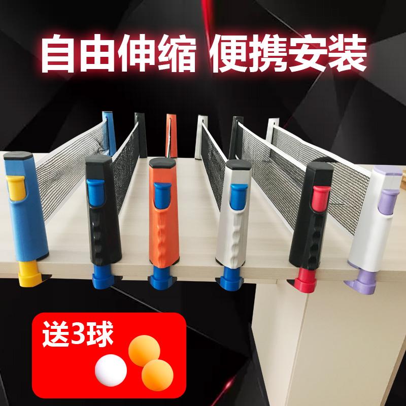 Gửi 3 quả bóng dày bàn di động bóng net miễn phí có thể thu vào với lưới bóng bàn net bảng net