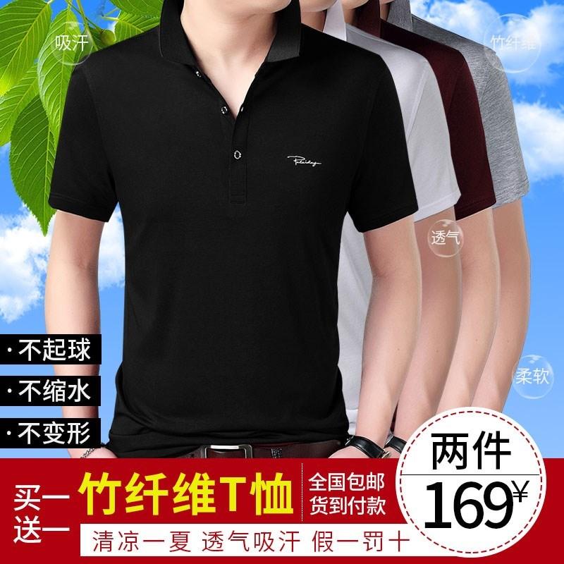 买一送一竹服饰领男士纤维T恤紫萱翻领薄款柠檬专营短袖木屋开心