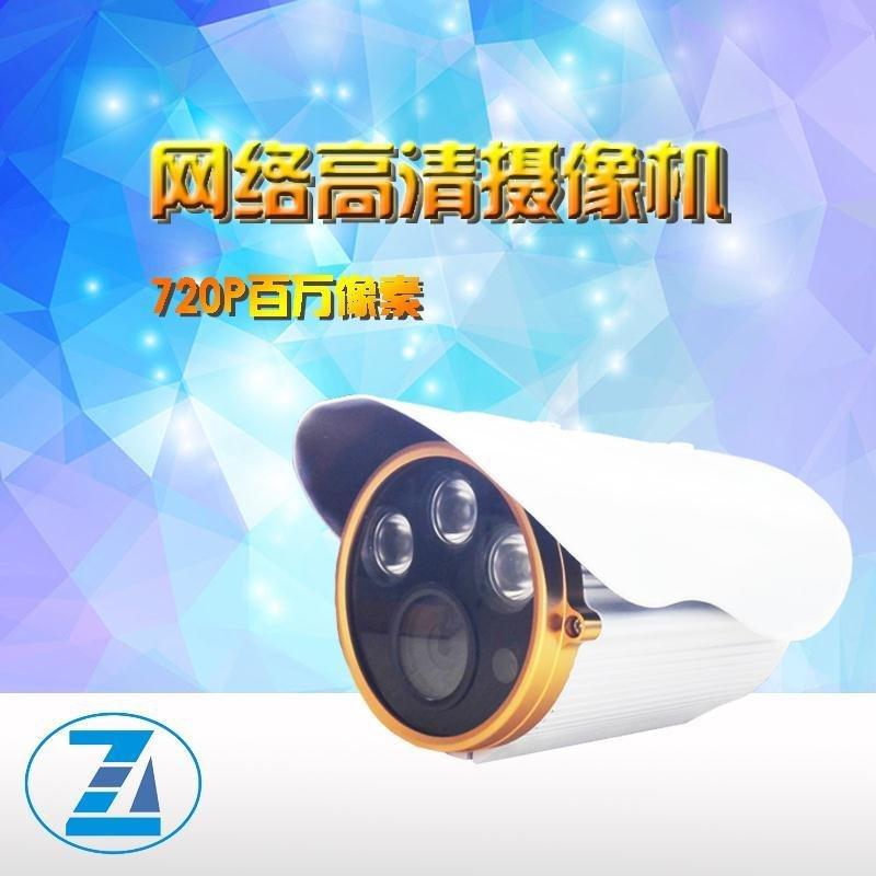 智安通720p百万高清网络摄像头数字监控手机远程