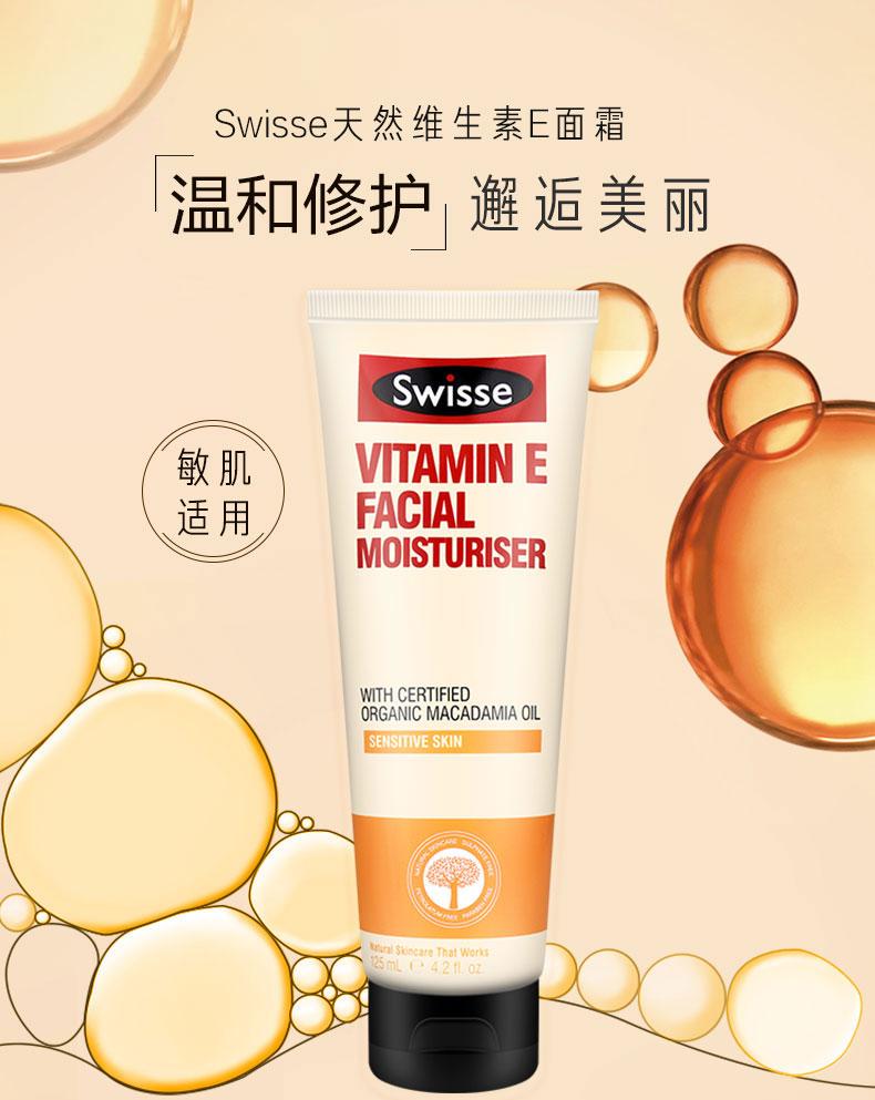 Swisse 维生素E保湿面霜 125ml*2件 双重优惠折后¥59包邮包税