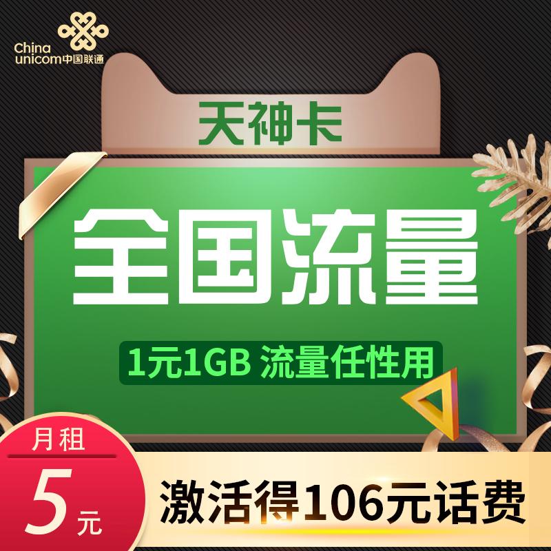 天神卡4G联通流量上网卡米粉卡全国通用移动手机卡0月租日租卡