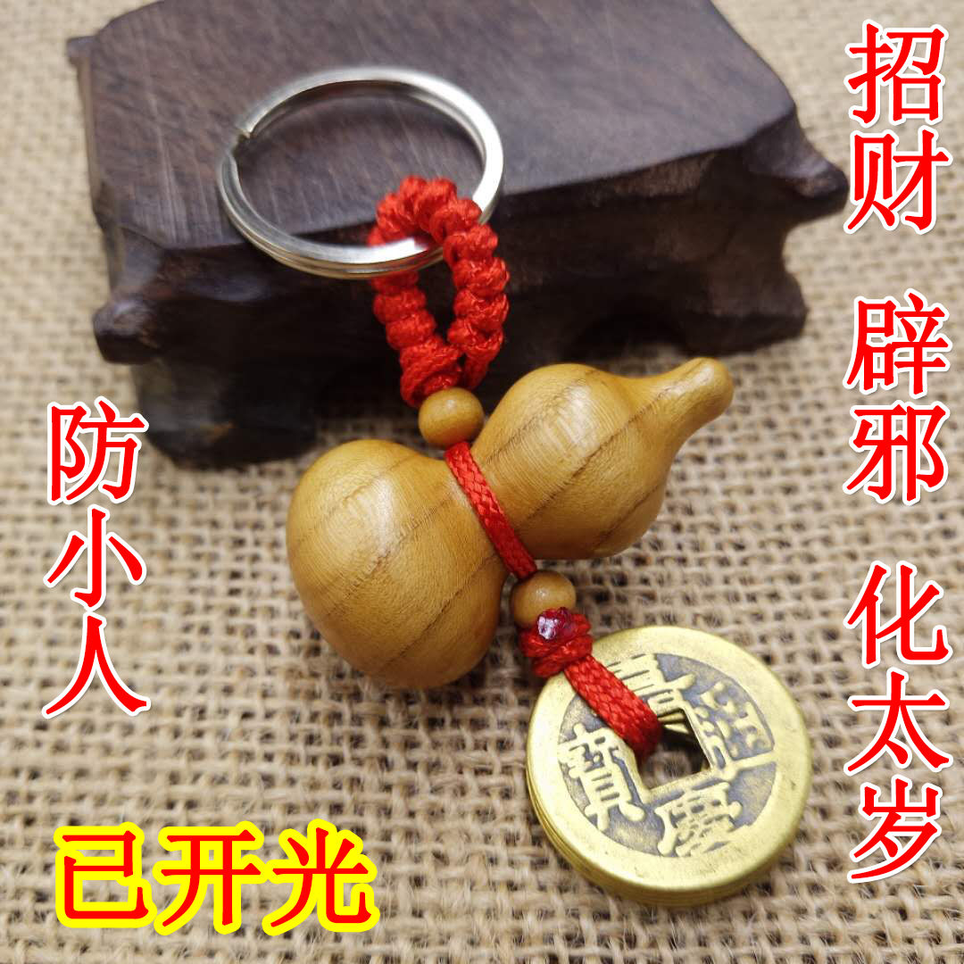 Five emperor money copper money key fob carry ingenwithous money evil too old-age anti-small man peachwood gourd car pendant chain.