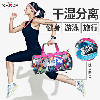 Swimming waterproof bag wet and dry separation of men and women large-capacity fitness equipment storage sports bag Shoulder bag Beach Bag