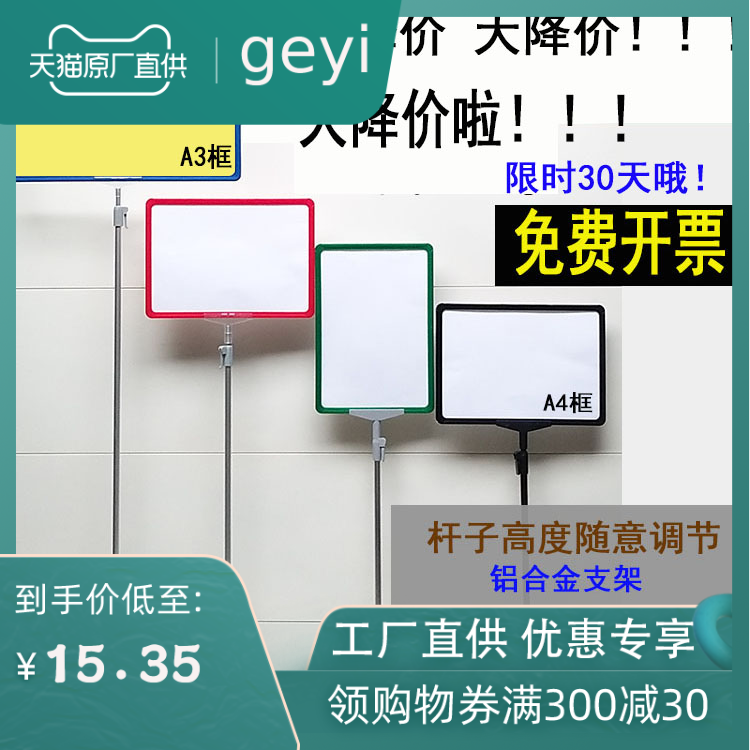 Supermarket workshop warehouse area A4 sign vertical floor display stand partition classification marking bracket