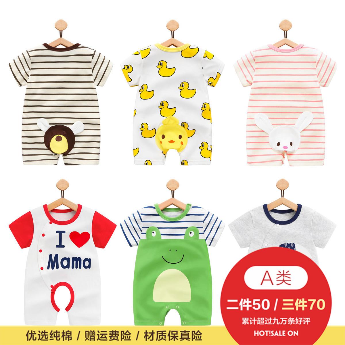 婴儿连体衣服新生儿夏季短袖哈衣0女宝宝夏装男1岁6薄款3个月纯棉