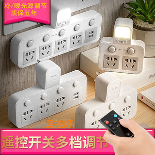 Suoxiou multi-function socket converter conversion plug strip with remote control night light wireless plug-in power socket panel porous household plug-in board desk lamp bedside one turn multi-smart socket