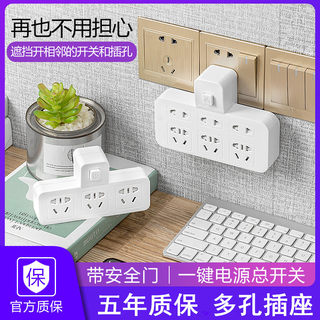 Suoxi Ou socket converter of a turn two hundred thirty-six porous plug extension socket panel multifunction patch panel inserted row home wireless intelligent patch panel strip master control switch socket