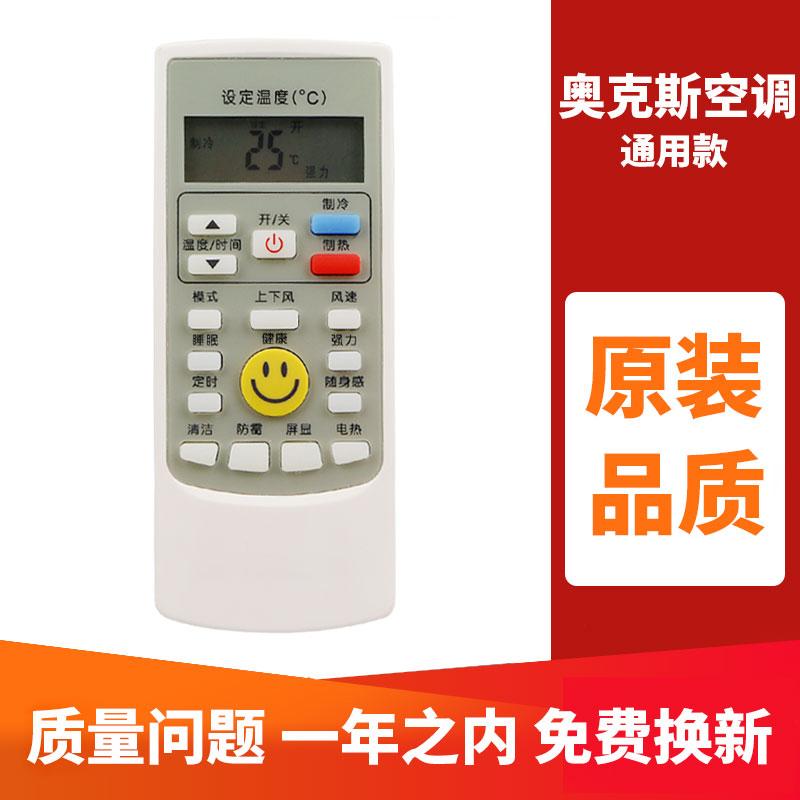 【包邮送单冷】AUX奥克斯立式万能遥控器板YKR-H/112通用YKRH102/111/008/009kfr-25gw空调电池挂机v单冷柜机