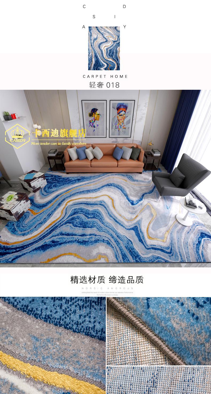 简约后现代北欧美式轻奢新中式欧式沙发客厅茶几地毯卧室床边地垫详细照片