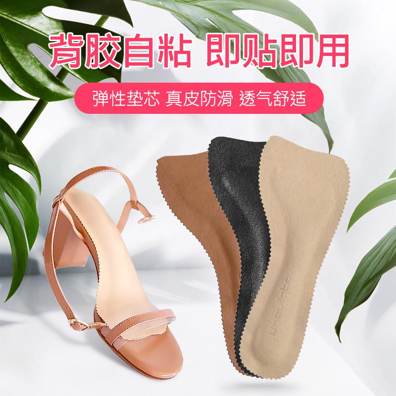 猪皮女凉鞋高跟鞋后半垫七分垫防滑吸汗透气调码自粘鱼嘴鞋垫夏季